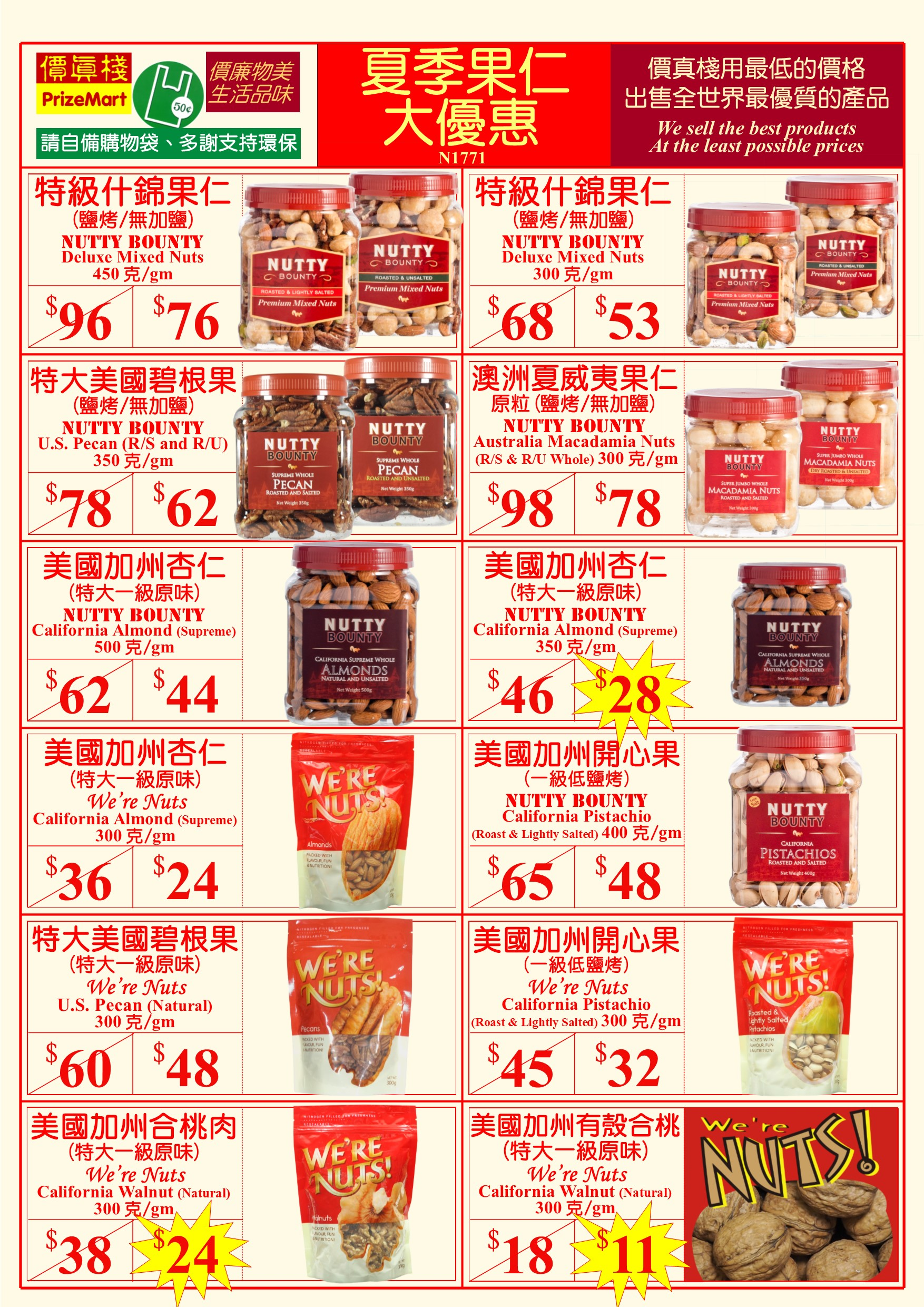 Summer Mixed Nuts Promotion